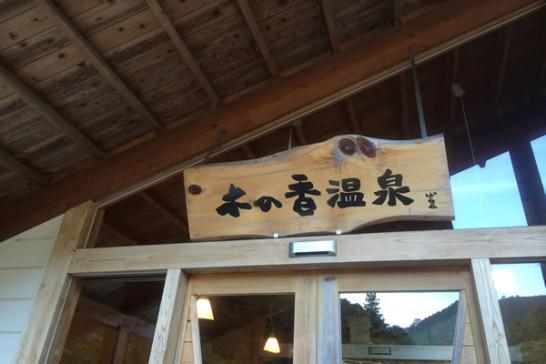 道の駅 木の香 木の香温泉