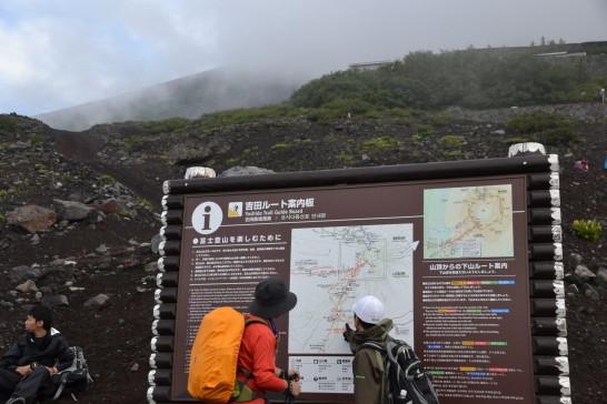 富士山 富士登山 六合目