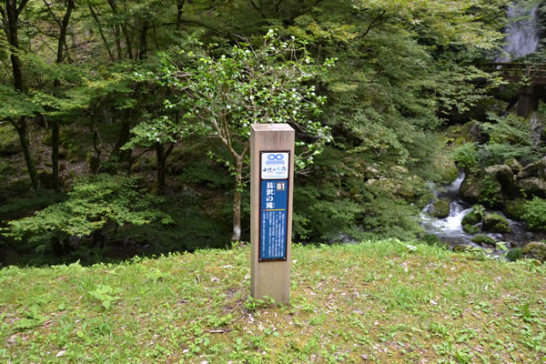 高知 津野町 長沢の滝 四国カルスト