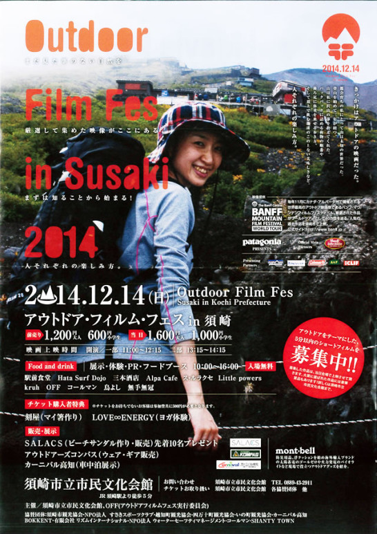 アウトドア フィルム フェス 須崎 2014