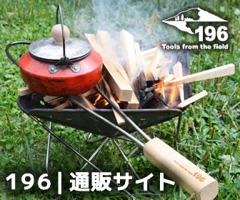 196 木製キャンプ道具 木製キャンプ用品 ひの... NEW ENTRY ひのきのキャンプ用品