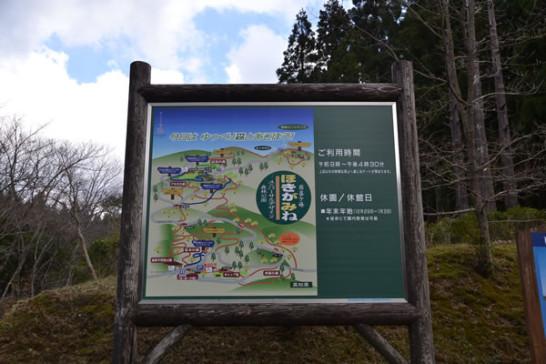 甫喜ヶ峰 森林公園 キャンプ場