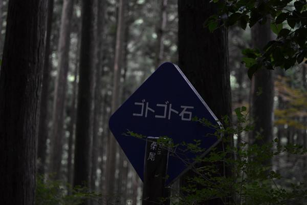 高知市 滝 山姥の滝 ゴトゴト石