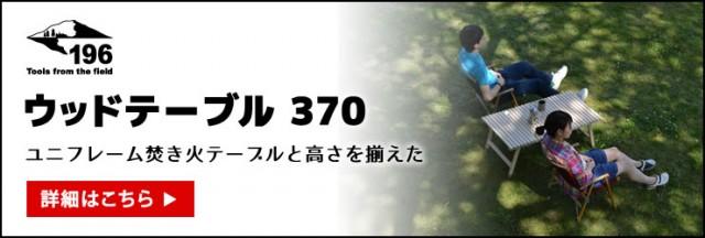 キャンプ ウッドテーブル KUROSON370 196