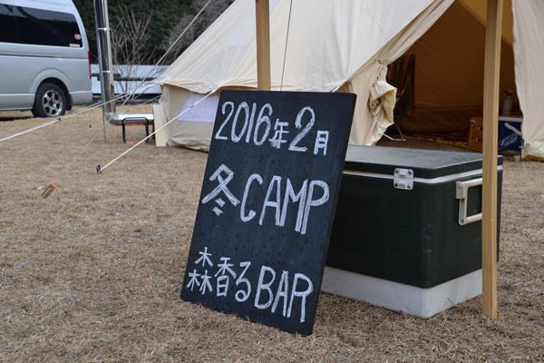 高知 キャンプ キャンプ場 羽尾大釜荘 香南市 夜須