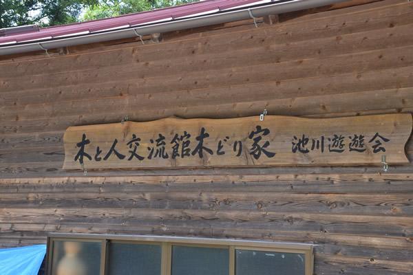 高知 キャンプ 仁淀川 池川 河原 仁淀ブルー 宮崎の河原 土居川 デイキャンプ