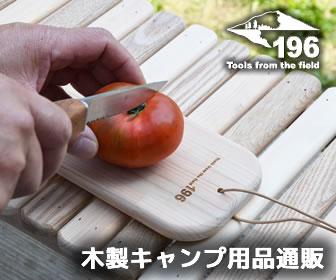 196 木製キャンプ道具 木製キャンプ用品 ひのきキャンプ道具 ヒノキキャンプ用品 販売 通販