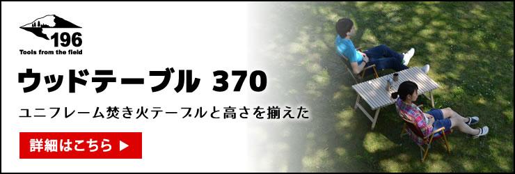 196 ウッドテーブル キャンプ KUROSON370
