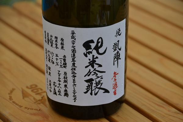 悦凱陣 よろこびがいじん 丸尾本店 香川 さぬき 酒 清酒 キャンプ