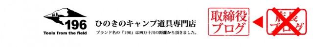 196 ブログ 取締役 店長 キャンプ 木製