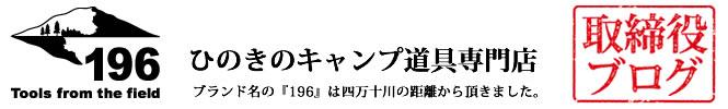 ひのきのキャンプ用品「196」 取締役のブログ