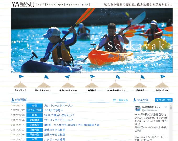 高知 カヤック ヨット 海の駅 YASU 夜須