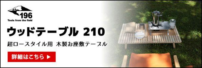 196 ウッドテーブル KUROSON210 お座敷スタイル