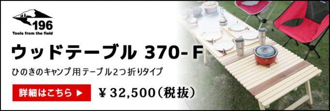 196 ウッドテーブル KUROSON370 2つ折り