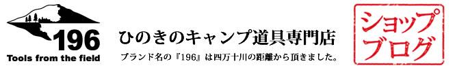 ひのきのキャンプ用品「196」 ショップブログ