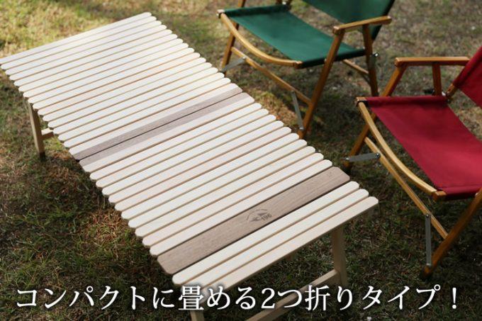 キャンプ アウトドア テーブル ウッド 木製 折りたたみ
