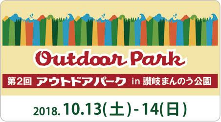 Outdoor Park in 讃岐まんのう公園 2018