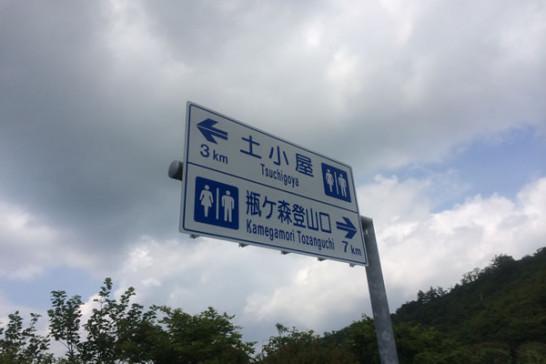 http://www.japankochi.com/kamegamori/kamegamori.htm