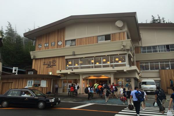 富士山 五合目 雲上閣