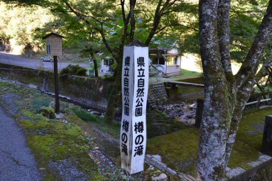 高知 須崎 津野町 床鍋 樽の滝