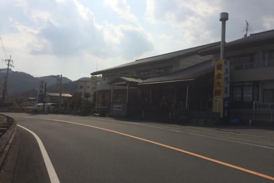 高知 宇佐 温泉 三陽荘