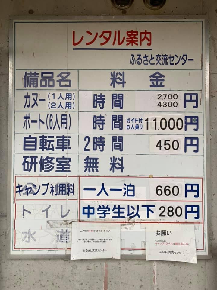 高知 キャンプ場 四万十 川 ふるさと交流センター
