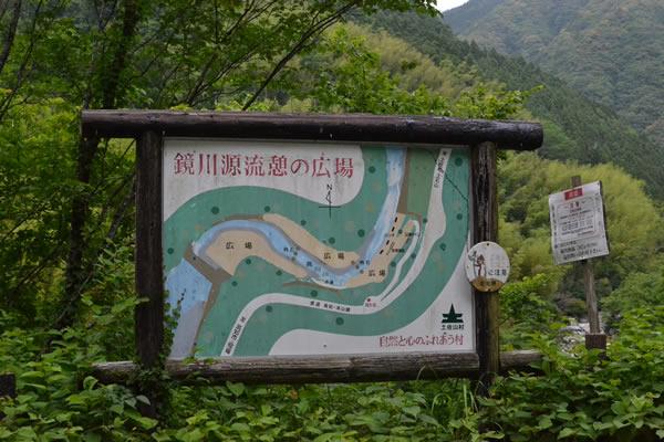 高知市 キャンプ 鏡川源流憩いの広場 土佐山 高川
