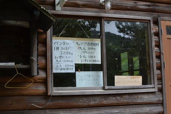 高知 四万十 三島キャンプ所