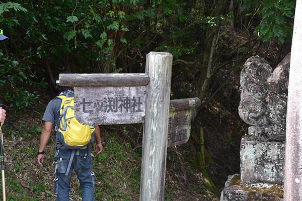 高知 北山 七ツ淵 登山