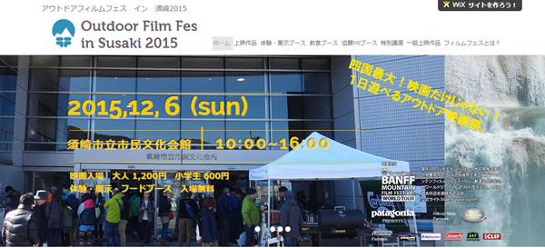 アウトドアフィルムフェス イン 須崎2015
