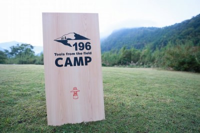 196 キャンプ