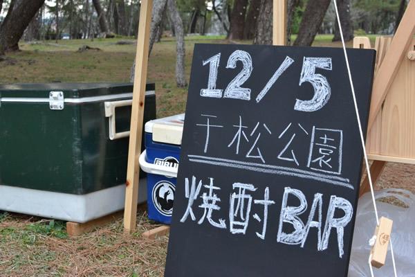 キャンプ BAR 焼酎 カウンター