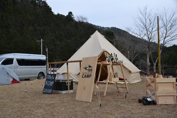 196 キャンプ グルキャン バー