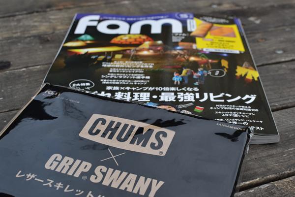 Fam 雑誌 付録 ダッチオーブン スキレット ハンドルカバー