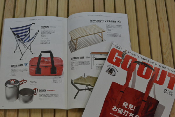 GOOUT 雑誌 別冊