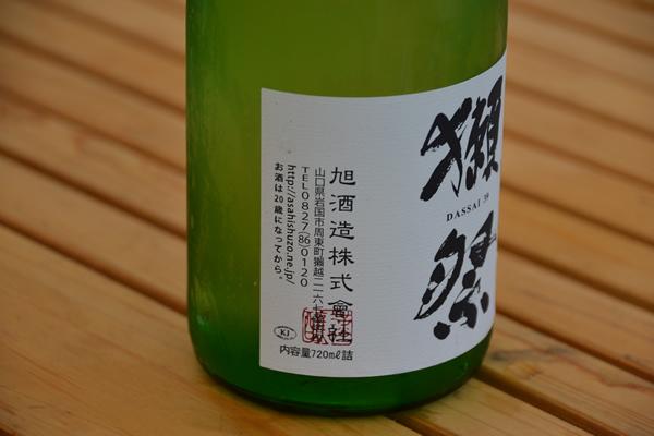獺祭 だっさい DASSAI 日本酒 清酒 旭酒造 キャンプ