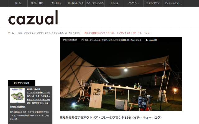 cazual カズアル ウェブメディア 地方 アウトドア