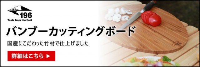竹 バンブー 集成材 まな板 カッティングボード 国産 コスモ工房