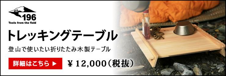 登山 テーブル 木製 ウッド 折りたたみ 196