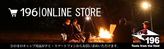 196 ひのきのキャンプ用品 通販 サイト
