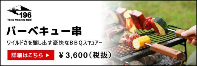 キャンプ BBQ バーベキュー 串 スキュアー