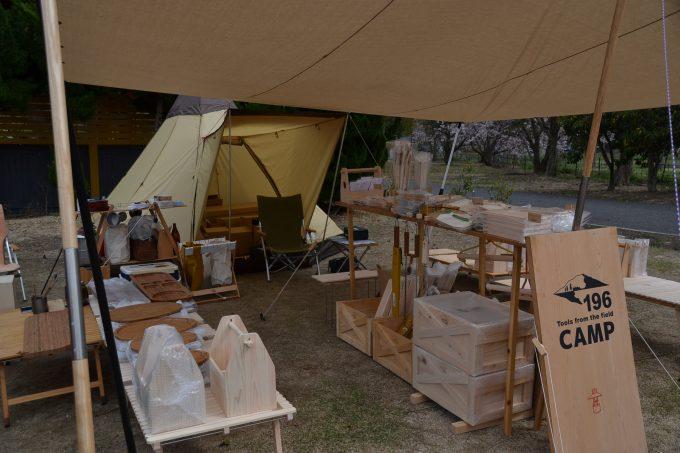 196 キャンプ イベント