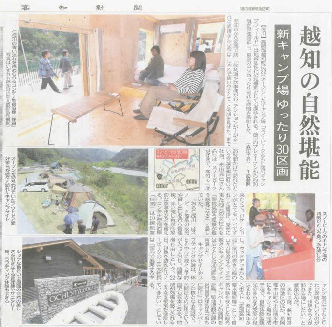 高知 キャンプ場 スノーピーク 越知町 直営店