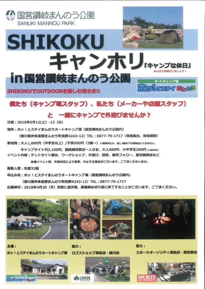 四国 香川 キャンプ まんのう公園 スポーツオーソリティ