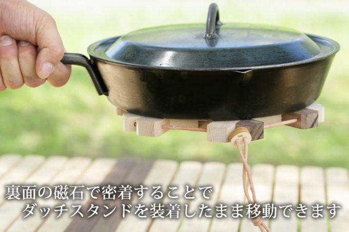 ダッチオーブン 鍋敷き 磁石 付く 引っ付く 離れない 移動 便利 スキレット 鉄鍋