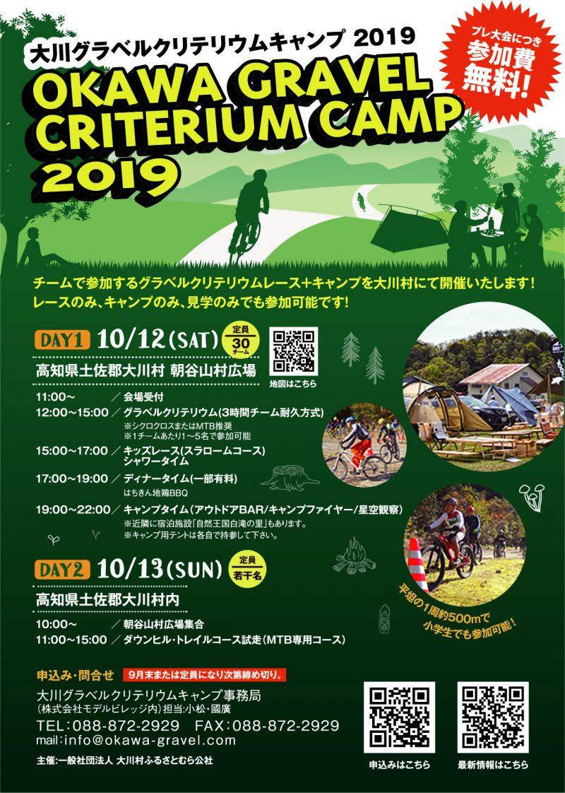 バイク 自転車 グラベル クリテリウム キャンプ イベント