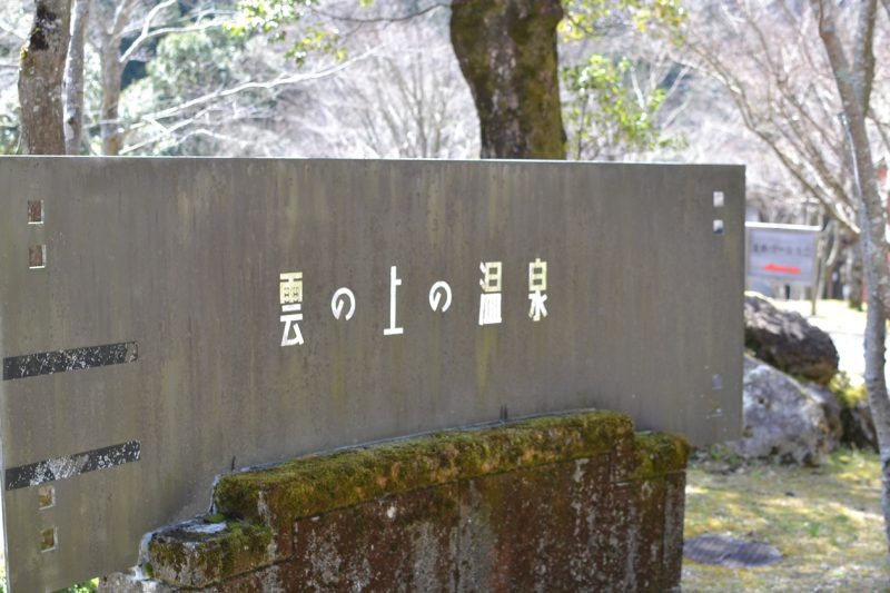 高知 梼原 キャンプ 雲の上の温泉